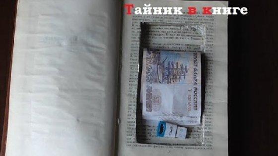 Книга - тайник своими руками ( Make Home # 61 )
