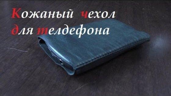 Как сделать кожаный чехол для телефона. ( Make Home # 7 )