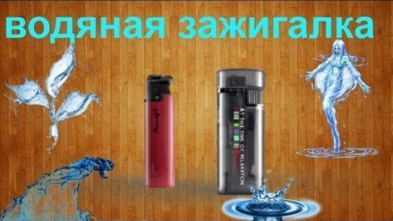 Как сделать водяную зажигалку своими руками в домашних условиях / How to make a water lighter