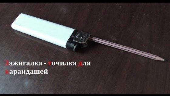 Как сделать зажигалку - точилку для карандашей ( Make Home # 68 )
