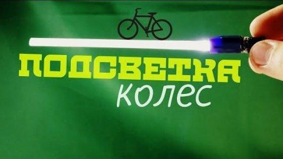 Подсветка колес на велосипед своими руками [велотюннинг]