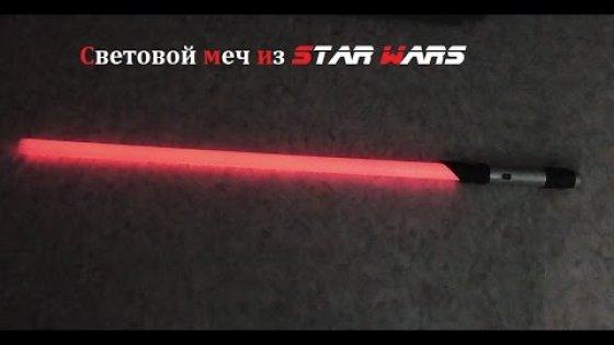 Как сделать световой меч из Star Wars ( Make Home # 70 )