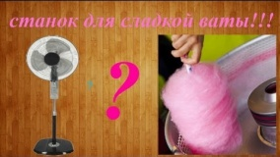 Аппарат для сахарной ваты из вентилятора своими руками / Cotton candy machine made out of ventilator