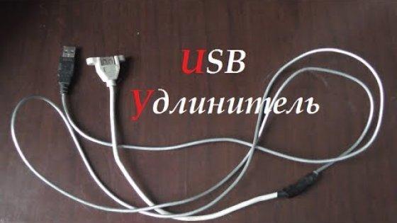 Как сделать USB  удлинитель за пару минут. ( Make Home # 12 )