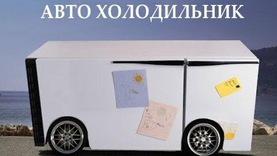 СДЕЛАЙ САМ  Авто Холодильник / DIY AutoRefrigerator