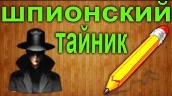Шпионский мини тайник из карандаша своими руками / Mini-hiding place made out of a pencil