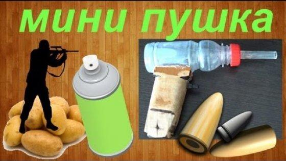 Как сделать мини пушку своими руками / How to make a mini gun with your own hands