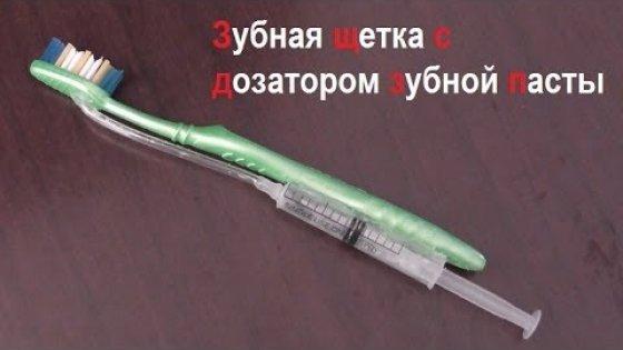 Делаем зубную щетку с дозатором пасты ( Make Home # 40 )