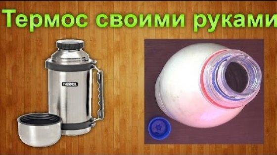 Как сделать термос своими руками в домашних условиях / How to make a thermos flask
