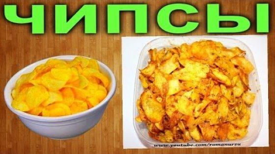 Как сделать домашние чипсы своими руками / How to make chips at home
