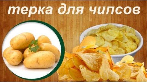 Как сделать терку для чипсов своими руками / How to make a grater for chips