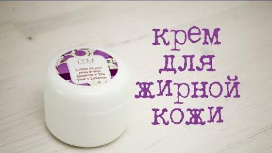 Крем для жирной кожи - Kamila Secrets Выпуск 75