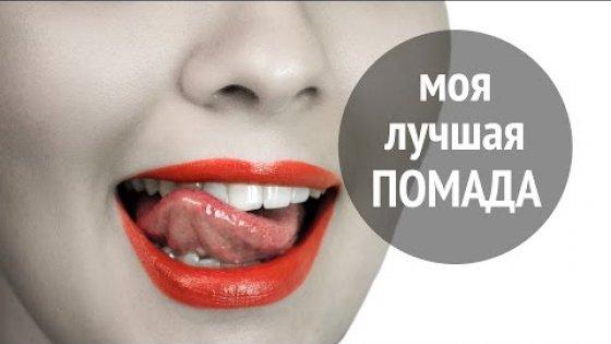Моя лучшая помада - Kamila Secrets Выпуск 73