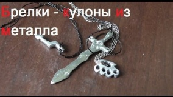 Делаем кулоны - брелки из металла своими руками. ( Make Home # 33 )
