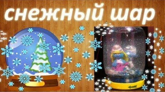 Новогодние поделки #1:Как сделать снежный шар / How to make a snowing ball
