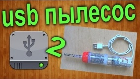 Как сделать мини USB пылесос своими руками / How to make a mini USB vacuum cleaner