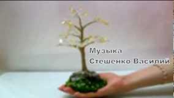 Дерево Счастья (обучение, demo)