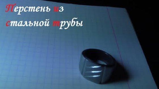 Как сделать перстень из стальной трубы. ( Make Home # 5 )