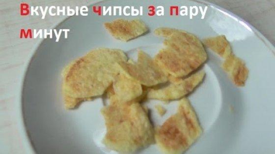 Вкусные чипсы за пару минут. ( Make Home # 51 )