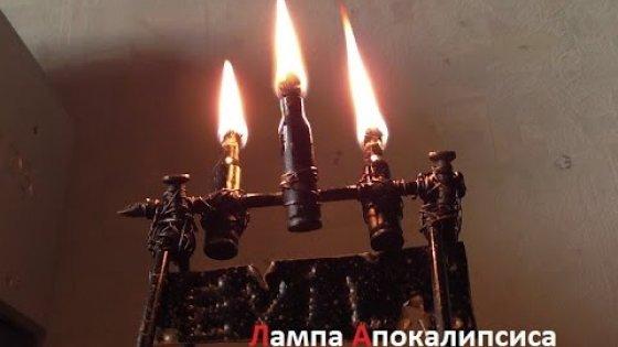 Лампа апокалипсиса ( Make Home # 55)