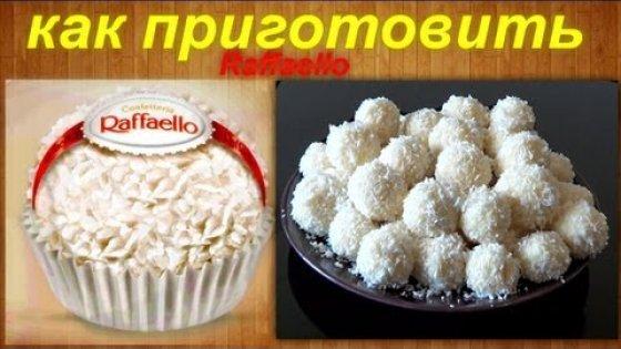 Как приготовить Конфеты Рафаэлло своими руками / How to make Rafaello candies