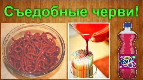 Съедобные черви приготовление в домашних условиях / How to make edible worms