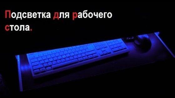 Как сделать подсветку рабочего стола своими руками. ( Make Home # 26 )