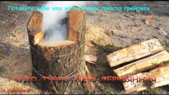 Турбо-печь из дерева