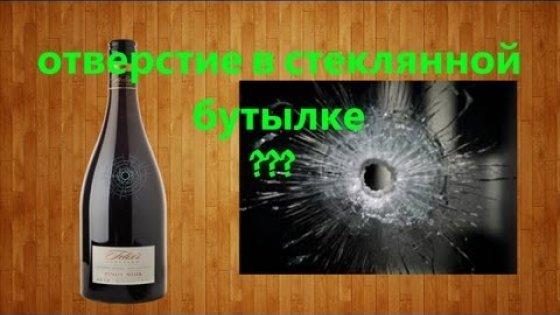 Как сделать отверстие в стеклянной бутылке своими руками / How to make a hole in a glass bottle