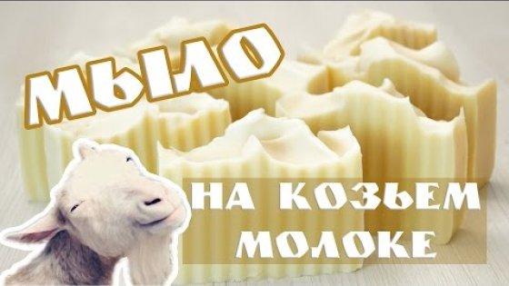 Мыло на козьем молоке - Kamila Secrets Выпуск 71