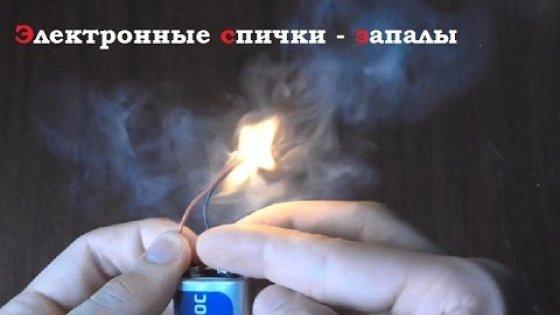 Электронные спички - запалы своими руками ( Make Home # 60 )
