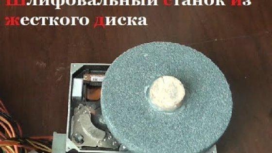 Шлифовальный станок из жесткого диска ( Make Home # 42 )