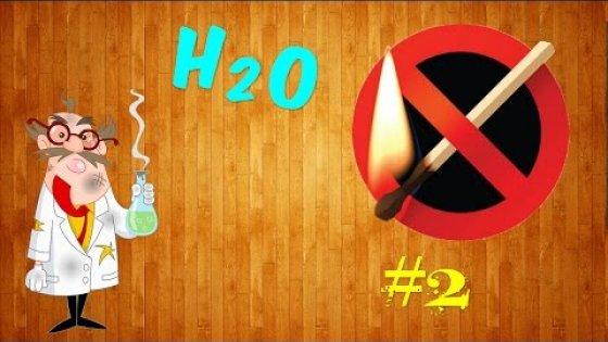 #2 ПРАВДА ИЛИ ЛОЖЬ-Горящая вода