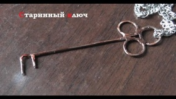 Старинный ключ своими руками. ( Make Home # 67 )