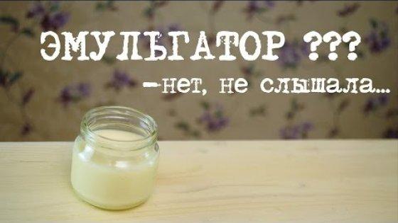 Эмульсия без эмульгатора - Kamila Secrets Выпуск 79