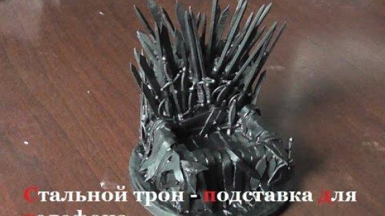 Стальной трон из игры престолов - подставка для мобильника (Make Home# 47)