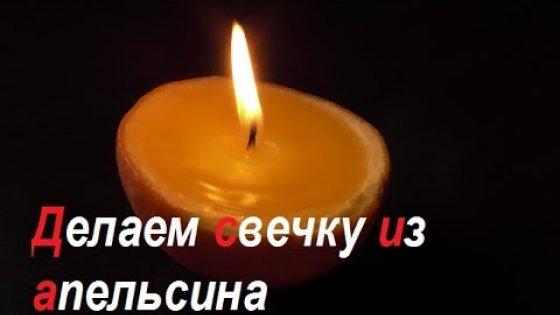 Делаем свечку из апельсина своими руками. ( Make Home # 15)
