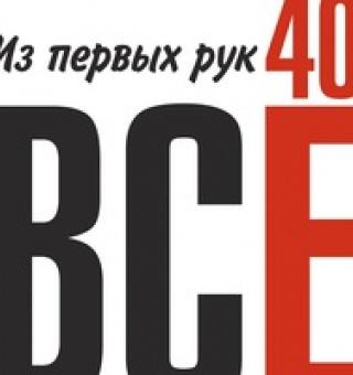 Аватар пользователя Всё Из-Первых-Рук