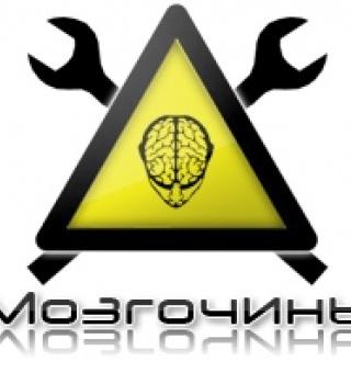 Аватар пользователя www.Mozgochiny.ru